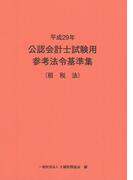公認会計士試験用参考法令基準集(租税法) 平成29年