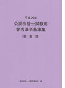 公認会計士試験用参考法令基準集(監査論) 平成29年