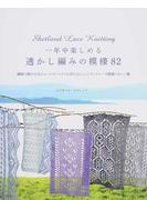 一年中楽しめる透かし編みの模様82 繊細で軽やかなショールやソックスも作れるシェットランドレース模様パターン集