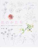花のかたち 描きたいところから始めるスケッチ水彩