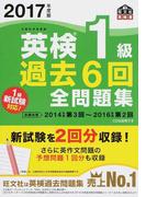 英検1級過去6回全問題集 文部科学省後援 2017年度版 (旺文社英検書)