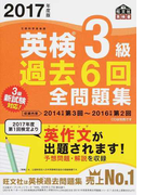 英検3級過去6回全問題集 文部科学省後援 2017年度版 (旺文社英検書)