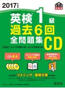 2017年度版 英検1級 過去6回全問題集CD (英検過去6回全問題集CD)