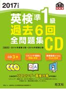 2017年度版 英検準1級 過去6回全問題集CD (英検過去6回全問題集CD)