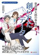【全1-2セット】サイエンスミステリー 亜澄錬太郎の事件簿