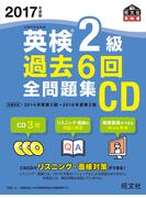 2017年度版 英検2級 過去6回全問題集CD (英検過去6回全問題集CD)