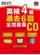 2017年度版 英検4級 過去6回全問題集CD (英検過去6回全問題集CD)