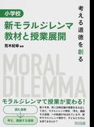 小学校新モラルジレンマ教材と授業展開 考える道徳を創る