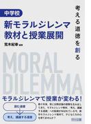 中学校新モラルジレンマ教材と授業展開 考える道徳を創る