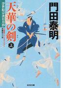 天華の剣 文庫書下ろし&オリジナル/長編時代小説 上
