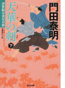 天華の剣 文庫書下ろし&オリジナル/長編時代小説 下
