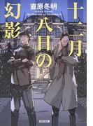十二月八日の幻影 (光文社文庫)(光文社文庫)