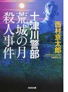 十津川警部「荒城の月」殺人事件 長編推理小説