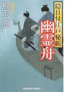幽霊舟 文庫書下ろし/長編時代小説