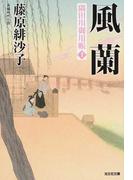 風蘭 長編時代小説