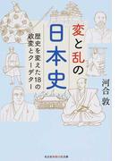 変と乱の日本史 歴史を変えた18の政変とクーデター (光文社知恵の森文庫)(知恵の森文庫)