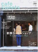 カフェ−スイーツ vol.180 新顔コーヒーショップ