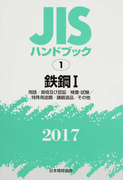 JISハンドブック 鉄鋼 2017−1 用語/資格及び認証/検査・試験/特殊用途鋼/鋳鍛造品/その他