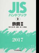 JISハンドブック 鉄鋼 2017−2 棒・形・板・帯/鋼管/線・二次製品