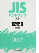 JISハンドブック 配管 2017−2 製品