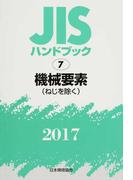 JISハンドブック 機械要素 ねじを除く 2017