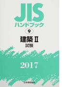 JISハンドブック 建築 2017−2 試験