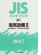 JISハンドブック 電気設備 2017−2 電気機械器具/低圧遮断器・配線器具