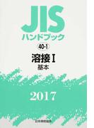 JISハンドブック 溶接 2017−1 基本