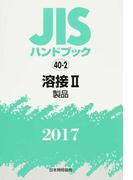 JISハンドブック 溶接 2017−2 製品