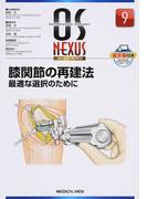 膝関節の再建法 最適な選択のために