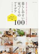 暮らしやすい家づくりのアイデア100 建築家と建てる家で自分らしさが必ず見つかる 参考になる間取りとデザインが満載