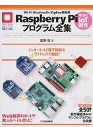 Wi‐Fi/Bluetooth/ZigBee無線用Raspberry Piプログラム全集 インターネットと電子回路をワイヤレスで直結! 今すぐIoT製作