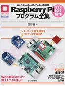 Wi‐Fi/Bluetooth/ZigBee無線用Raspberry Piプログラム全集 インターネットと電子回路をワイヤレスで直結! 今すぐIoT製作 (マイコン活用シリーズ)