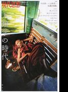 現代思想 VOL.45−4〈3月臨時増刊号〉 総特集人類学の時代
