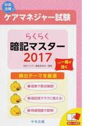 ケアマネジャー試験らくらく暗記マスター 2017