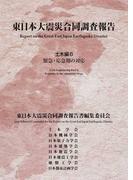 東日本大震災合同調査報告 土木編6 緊急・応急期の対応