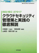 ISO/IEC 27017クラウドセキュリティ管理策と実践の徹底解説