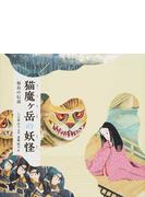 猫魔ケ岳の妖怪 福島の伝説