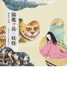 猫魔ケ岳の妖怪 福島の伝説 (日本傑作絵本シリーズ)