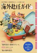 海外赴任ガイド 赴任準備から家族帯同まで、この1冊でOK! 2017年度版