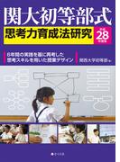 関大初等部式思考力育成法研究 平成28年度版 6年間の実践を基に再考した思考スキルを用いた授業デザイン