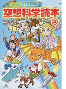 ジュニア空想科学読本 愛蔵版 2