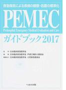 PEMECガイドブック 救急隊員による疾病の観察・処置の標準化 2017