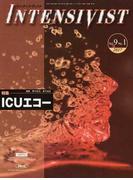 インテンシヴィスト Vol.9No.1(2017) 特集・ICUエコー
