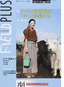 FIELD PLUS 世界を感応する雑誌 no.17(2017−01) 巻頭特集チベット牧畜民の「今」を記録する