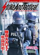 Strike And Tactical (ストライクアンドタクティカルマガジン) 2017年 3月号