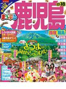 【期間限定価格】まっぷる 鹿児島 指宿・霧島'17-'18(まっぷる)