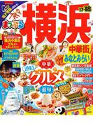 まっぷる 横浜 中華街・みなとみらい'17-'18(まっぷる)
