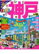 【期間限定価格】まっぷる 神戸'17-'18(まっぷる)