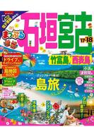 まっぷる 石垣・宮古 竹富島・西表島'17-'18